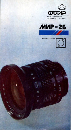 Mir-26 brochure cover
